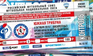 новость Билеты и программки на матч «Факел»-«КАМАЗ»