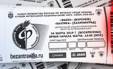новость Стартовала онлайн-продажа билетов на игру с «Балтикой»