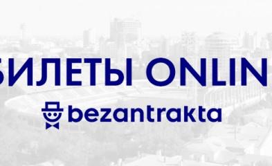 новость Электронные билеты на матч «Факел»-«Балтика»