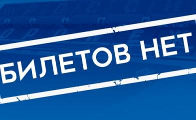 новость Билеты на игру с «Балтикой» проданы
