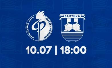 новость Электронные билеты на матч «Факел» – «Балтика»