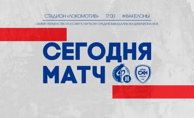 новость «Факел-М» - «Сахалин»