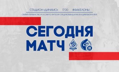 новость «Динамо-Брянск»-«Факел-М»