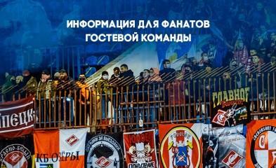 новость Вниманию болельщиков «Спартака-2»