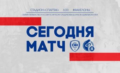 новость «Сахалин» - «Факел-М»