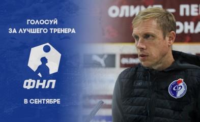 новость Голосуем за Олега Василенко!