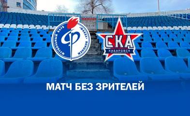 новость «Факел» – «СКА-Хабаровск»:  без зрителей