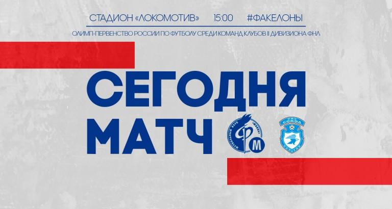 новость «Факел–М» – «Динамо-Брянск»