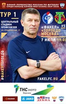07.07.2019 «Факел» — «Торпедо Москва»