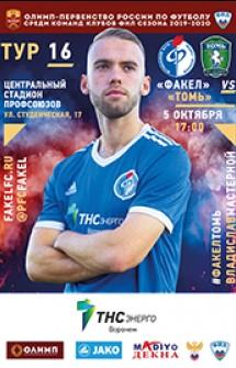 05.10.2019 «Факел» — «Томь»