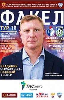 19.10.2019 «Факел» — «Томь»