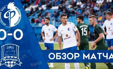 видео Видеоотчёт о матче «Факел»-«Краснодар-2»