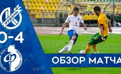 видео Видеоотчёт о матче «Кубань»-«Факел»