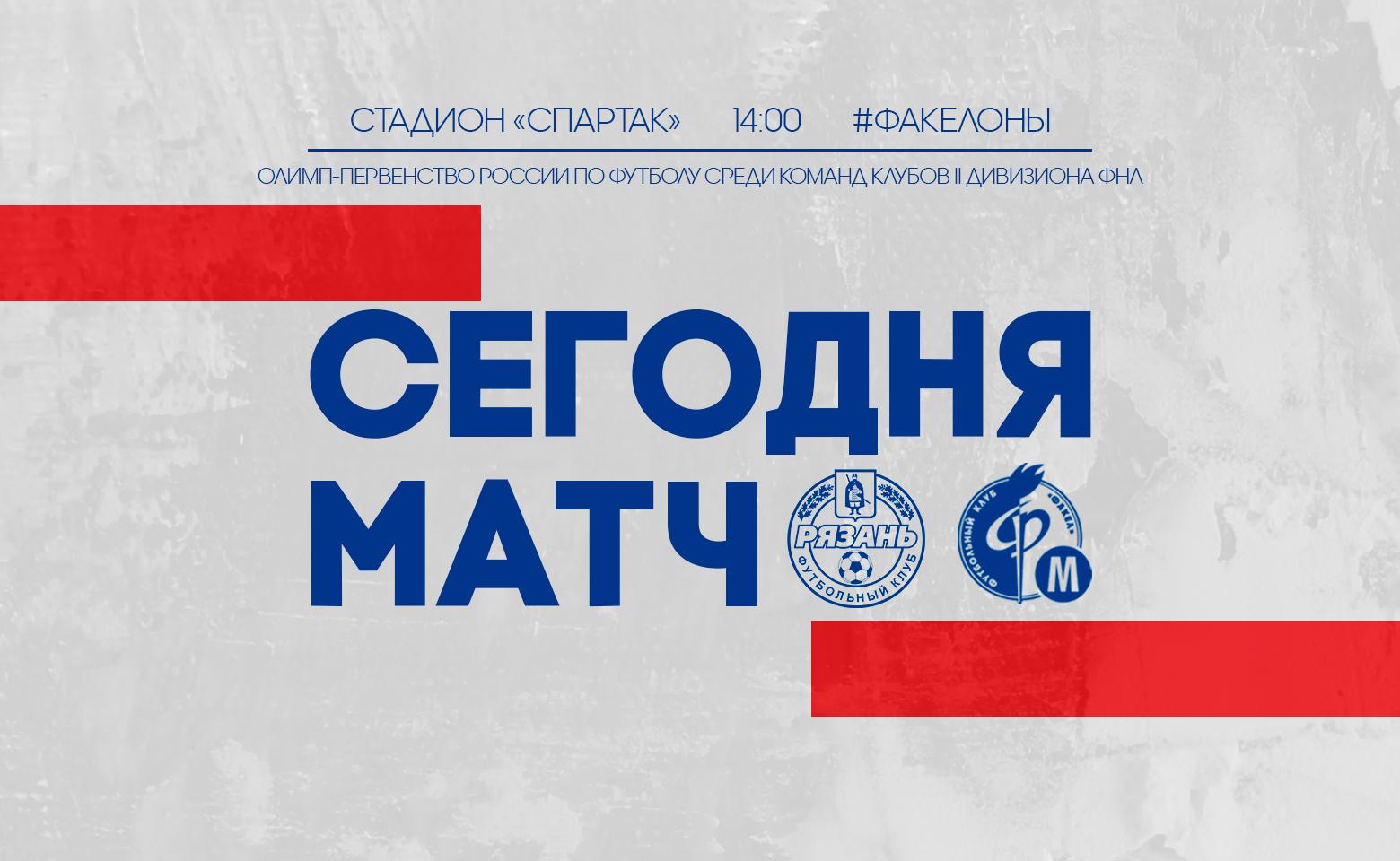 61458a0964baf_Новость_молодежка_матч